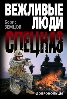 Земцов Б. - Добровольцы обложка книги