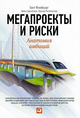 Мегапроекты и риски: Анатомия амбиций Фливбьорг Б.,Брузелиус Н.,Ротенгаттер В.