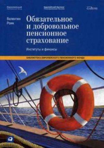 Обязательное и добровольное пенсионное страхование: Институты и финансы Роик В.Д. .
