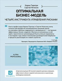 Оптимальная бизнес-модель: Четыре инструмента управления рисками Гиротра К.,Нетесин С.