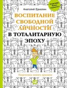 Воспитание свободной личности в тоталитарную эпоху: Педагогика нового времени