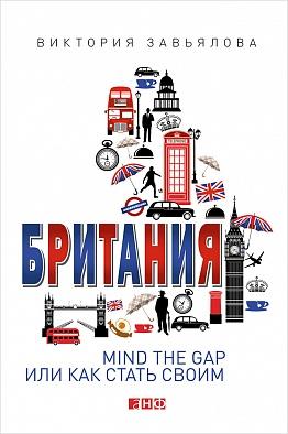 Британия: MIND THE GAP, или Как стать своим Завьялова В.