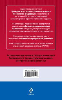 Обложка сзади Гражданский процессуальный кодекс Российской Федерации. По состоянию на 10 июня 2014 года. С комментариями к последним изменениям
