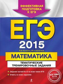 ЕГЭ-2015. Математика. Тематические тренировочные задания обложка книги