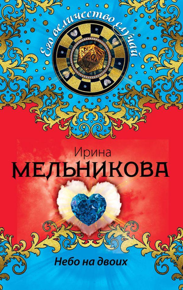 Небо на двоих Мельникова И.А.