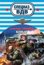 Тамоников А.А. - Комбат обложка книги