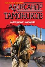 Тамоников А.А. - Последний штурм обложка книги