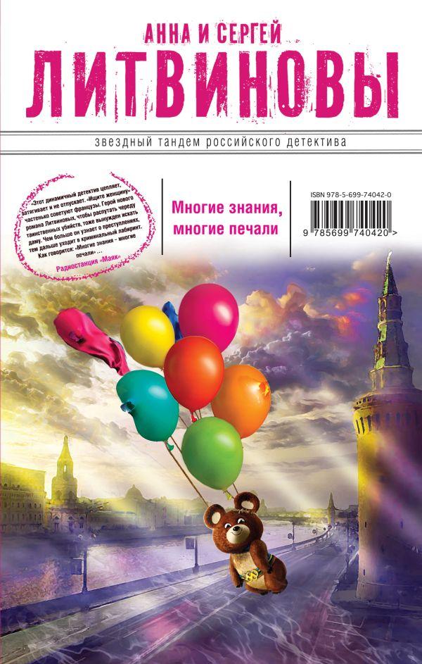 Многие знания — многие печали. Вне времени, вне игры Литвинова А.В., Литвинов С.В.