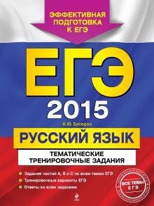 ЕГЭ-2015. Русский язык. Тематические тренировочные задания