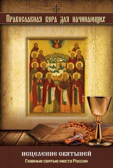 - Исцеление святыней: Главные святые места России обложка книги