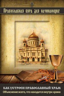 - Как устроен православный храм: Объяснение всего, что находится внутри храма обложка книги