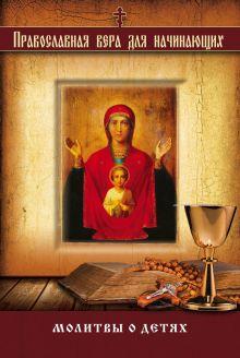 - Молитвы о детях обложка книги