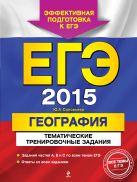 ЕГЭ-2015. География. Тематические тренировочные задания