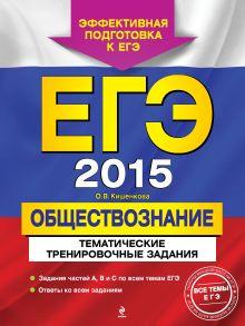 Кишенкова О.В. - ЕГЭ-2015. Обществознание. Тематические тренировочные задания обложка книги