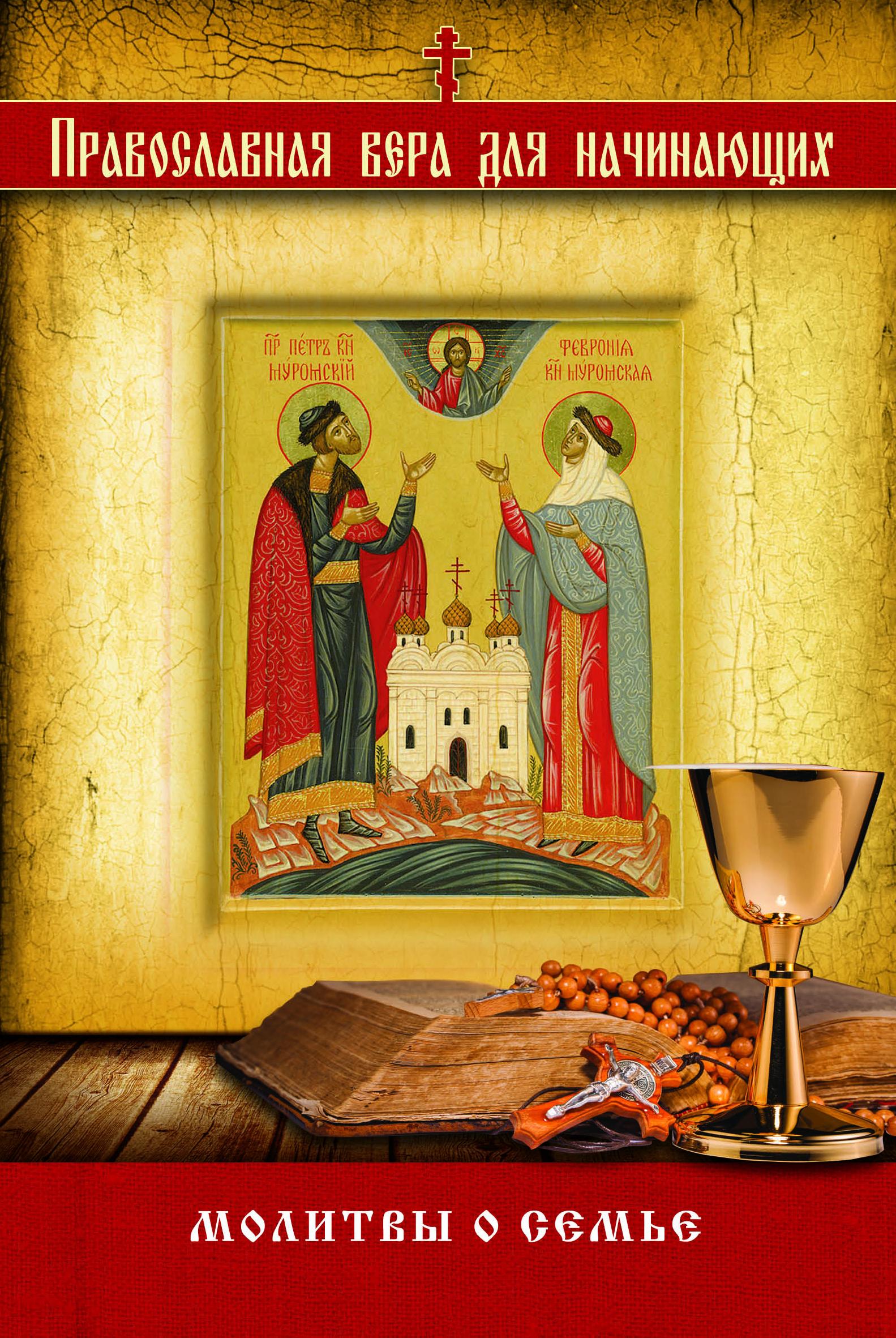 Молитвы о семье молитвы о семье