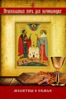 Молитвы о семье