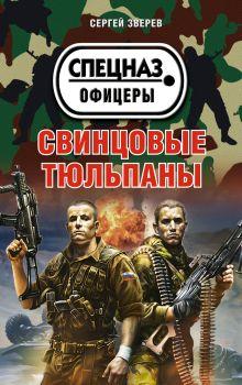 Обложка Свинцовые тюльпаны Сергей Зверев