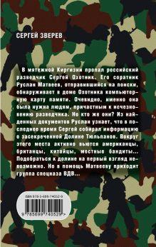 Обложка сзади Свинцовые тюльпаны Сергей Зверев