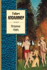 Аполлинер Г. - Нетерпение сердец обложка книги