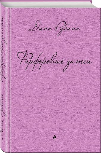Фарфоровые затеи Рубина Д.