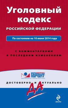 Уголовный кодекс Российской Федерации. По состоянию на 10 июня 2014 года. С комментариями к последним изменениям