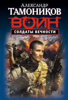 Тамоников А.А. - Солдаты вечности обложка книги