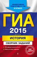 ГИА-2015. История. Сборник заданий. 9 класс