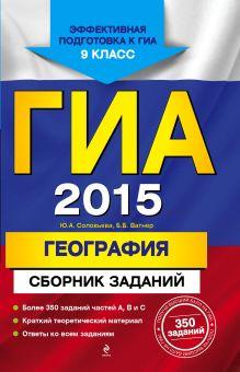 Соловьева Ю.А., Вагнер Б.Б. - ГИА-2015. География. Сборник заданий. 9 класс обложка книги