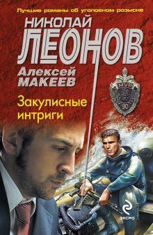 Леонов Н.И., Макеев А.В. - Закулисные интриги обложка книги