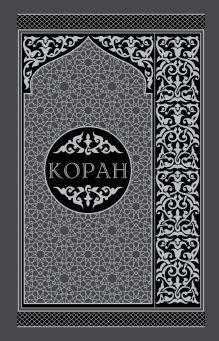 - Коран. Перевод смыслов и комментарии. На русском и арабском (подарочный) обложка книги