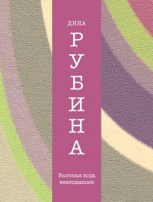 Рубина Д. - Высокая вода венецианцев обложка книги