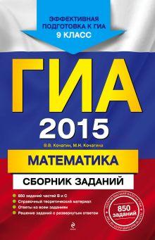 Кочагин В.В., Кочагина М.Н. - ГИА-2015. Математика. Сборник заданий. 9 класс обложка книги