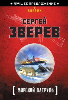 Зверев С.И. - Морской патруль обложка книги