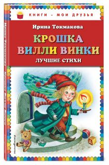 Крошка Вилли Винки. Лучшие стихи обложка книги