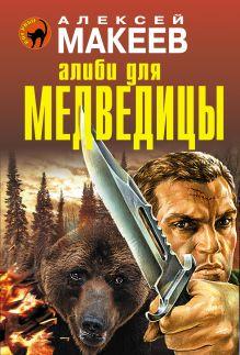 Макеев А.В. - Алиби для медведицы обложка книги