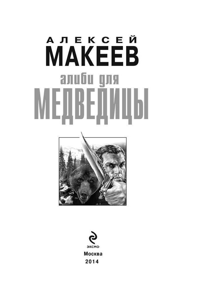АЛЕКСЕЙ МАКЕЕВ АЛИБИ ДЛЯ МЕДВЕДИЦЫ СКАЧАТЬ БЕСПЛАТНО