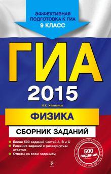 Ханнанов Н.К. - ГИА-2015. Физика. Сборник заданий. 9 класс обложка книги