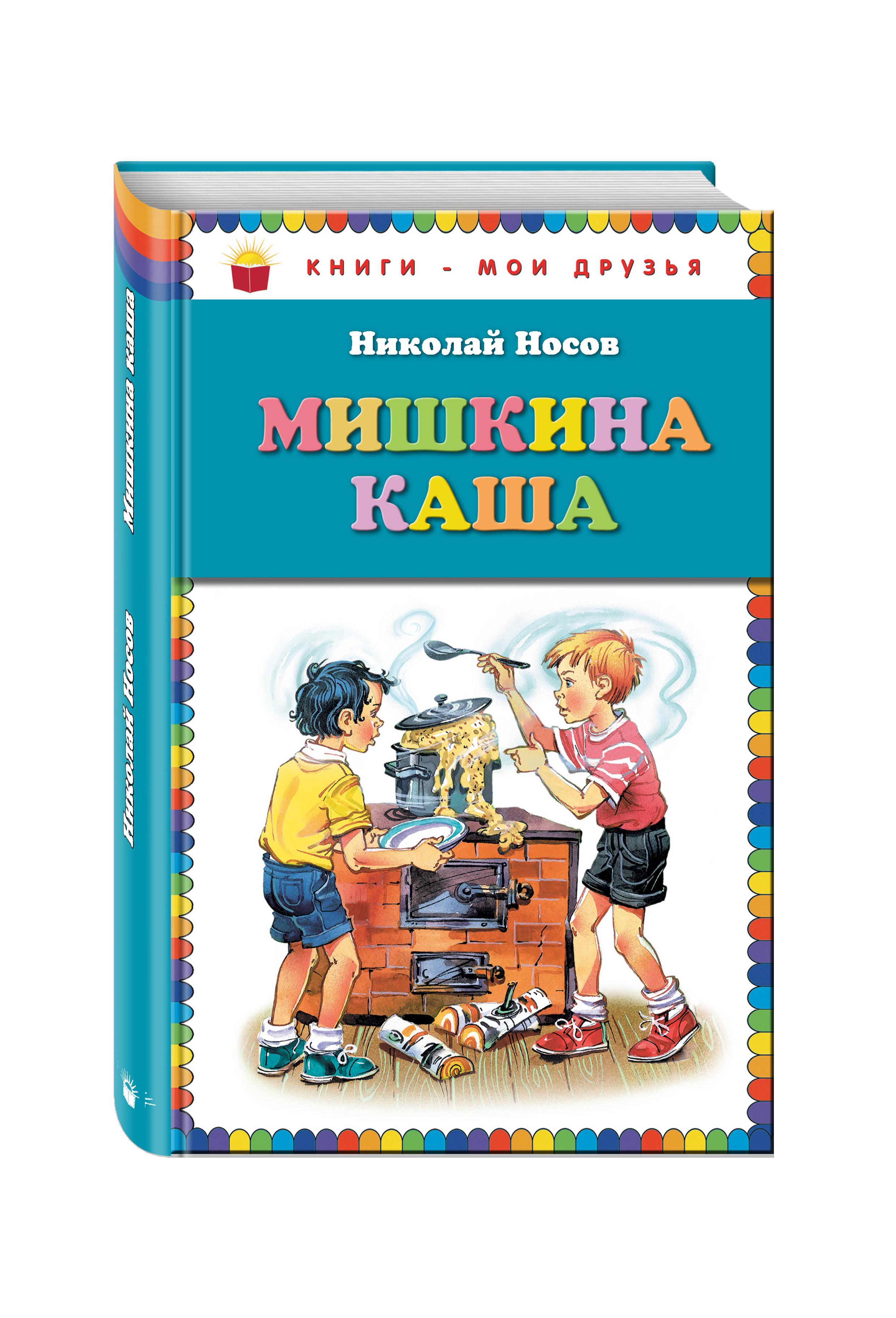 Мишкина каша_(ил. В. Канивца)