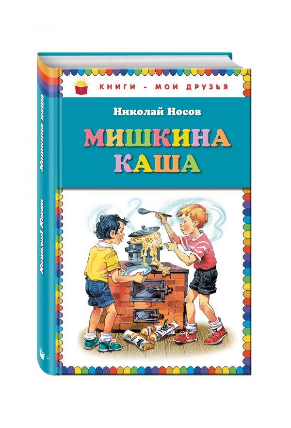 Мишкина каша_(ил. В. Канивца) Носов Н.Н.