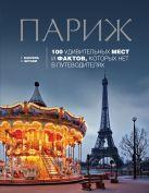 Париж: 100 удивительных мест и фактов, которых нет в путеводителях