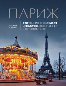 Кассель Е., Бетаки В. - Париж: 100 удивительных мест и фактов, которых нет в путеводителях обложка книги