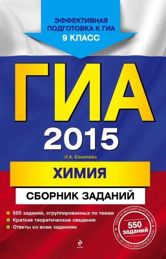 ГИА-2015. Химия. Сборник заданий. 9 класс Соколова И.А.