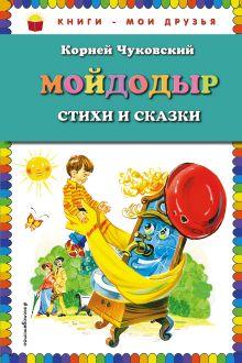 Обложка Мойдодыр. Стихи и сказки Корней Чуковский