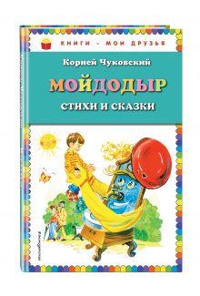 Чуковский К.И. - Мойдодыр. Стихи и сказки обложка книги