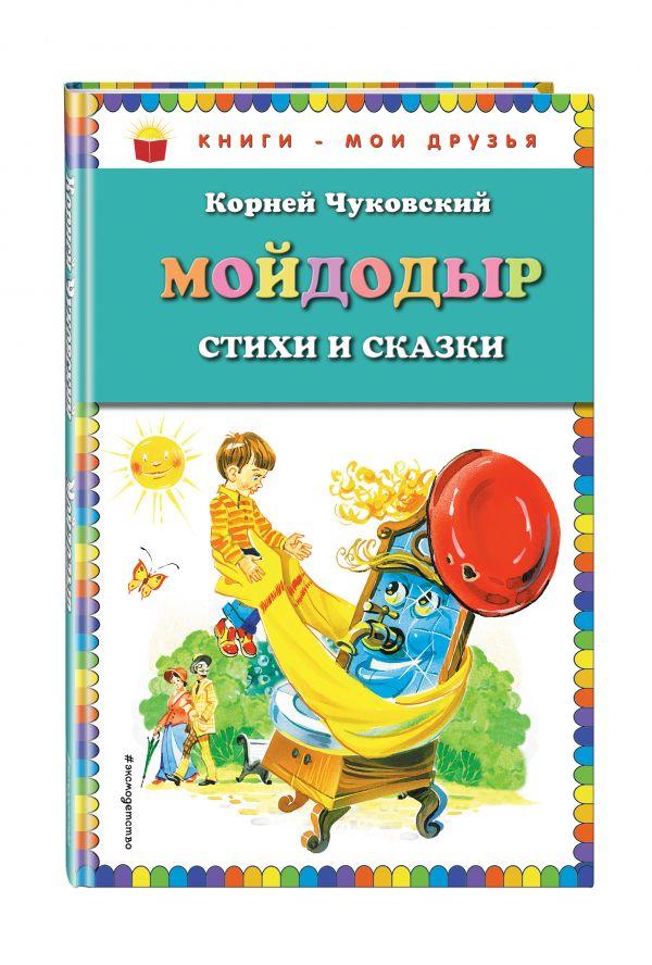 Мойдодыр. Стихи и сказки (ил. В. Канивца) Чуковский К.И.