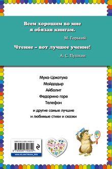 Обложка сзади Мойдодыр. Стихи и сказки Корней Чуковский