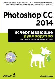 Леса Снайдер - Photoshop CC 2014. Исчерпывающее руководство (+CD) обложка книги