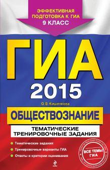 Кишенкова О.В. - ГИА-2015. Обществознание. Тематические тренировочные задания. 9 класс обложка книги