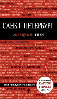 Санкт-Петербург. 3-е изд., испр. и доп. (путеводитель + открытки) обложка книги