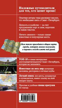 Обложка сзади Санкт-Петербург. 3-е изд., испр. и доп. (путеводитель + открытки)